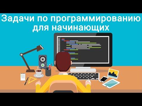 Задачи по программированию для начинающих
