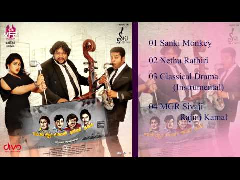 MGR Sivaji Rajini Kamal - Jukebox | Robert, Premgi Amaren, Power Star