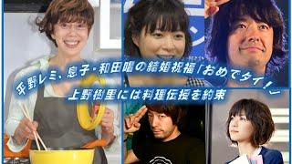 平野レミ、息子・和田唱の結婚祝福「おめでタイ!」 上野樹里には料理伝...