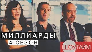 Миллиарды: О 4-ом сезоне. Рус