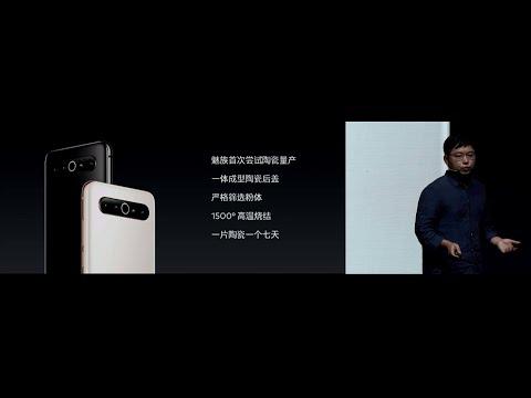 #魅族#魅族17#魅族17系列 #MEIZU 魅族17系列發布 雙機型首次支持5G網絡¥4299起