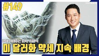 경제 읽어주는 남자 김광석 -[149]미 달러화 약세 …