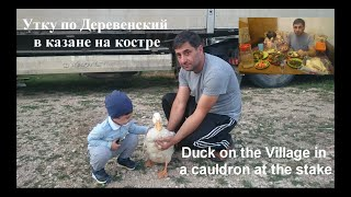 Утку по Деревенский  в казане на костре (Duck on the Village in a cauldron at the stake)