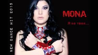 MONA - Я не твоя l Ya ne tvoya //Official audio// 2015 ©