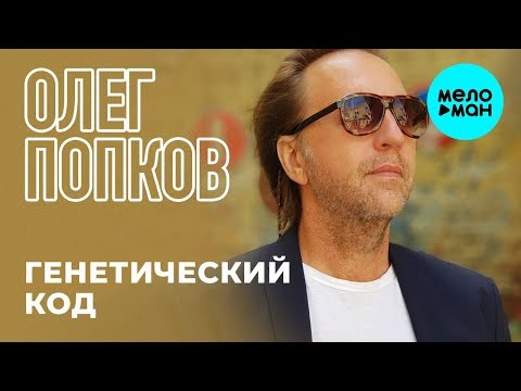 Олег Попков - Генетический код Single