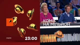 Адекватный сосед - Комик на миллион | ЮМОР ICTV