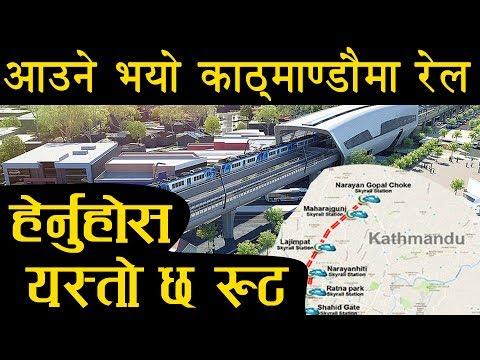 आउने भयो काठमाडौँमा रेल ! हेर्नुहोस यस्तो छ रुट - Sky Train @ Kathmandu