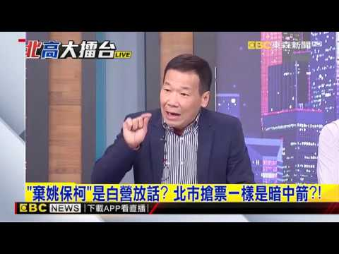 【北高大擂台】特別報導