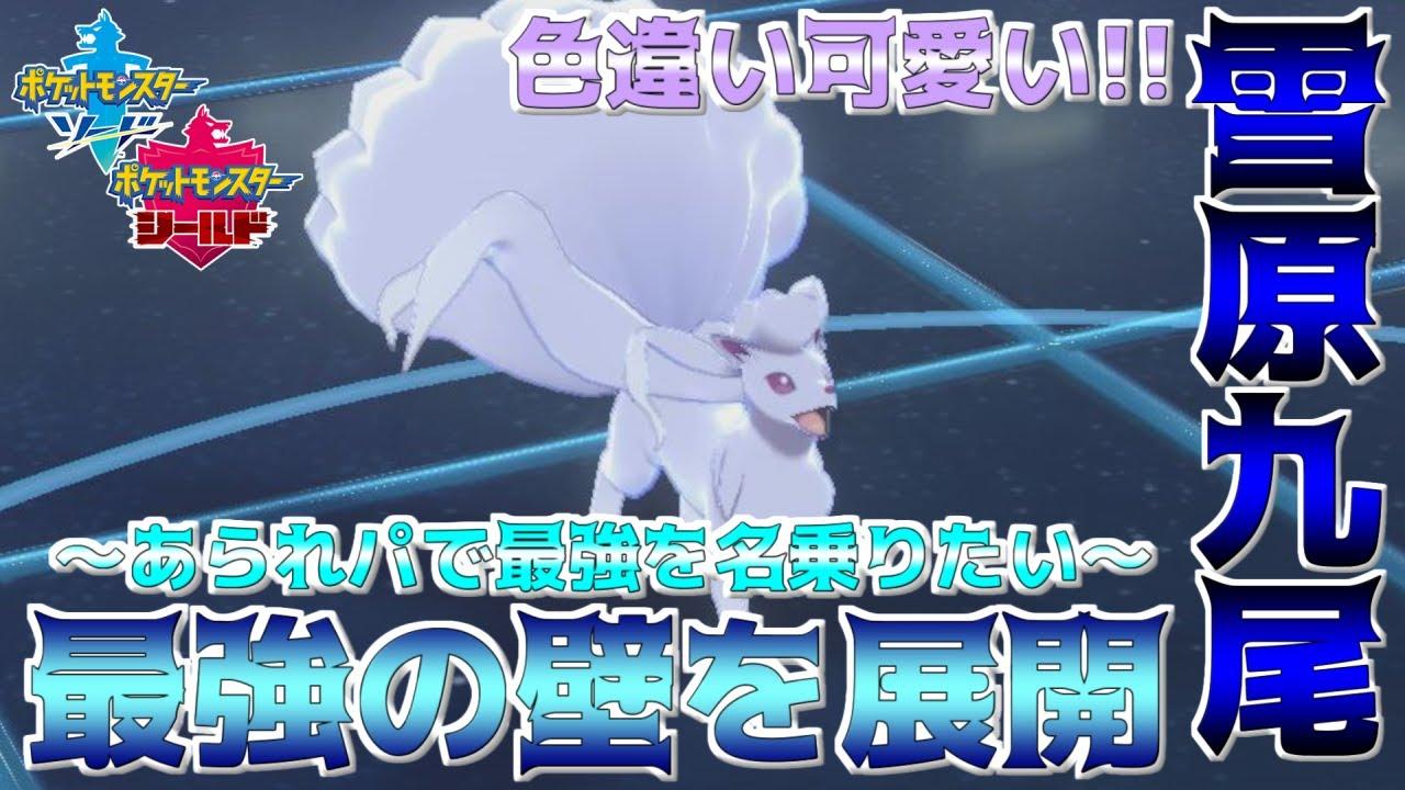 剣 アローラ ポケモン キュウコン 盾