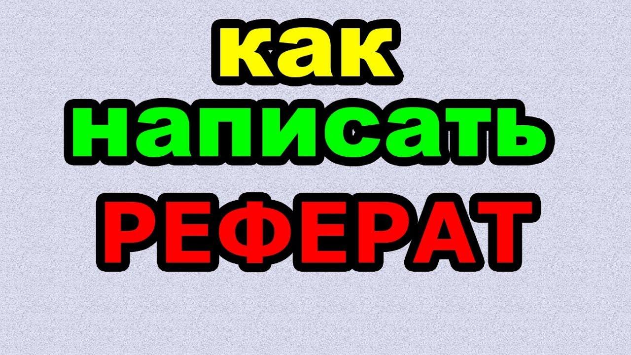 Видео РЕФЕРАТ КАК ПИСАТЬ по русски слово правильно  Видео РЕФЕРАТ КАК ПИСАТЬ по русски слово правильно