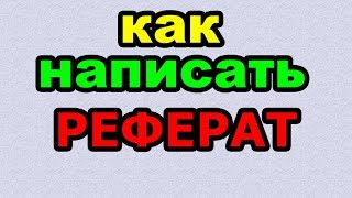 Видео: РЕФЕРАТ - КАК ПИСАТЬ по-русски слово правильно?