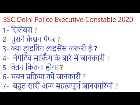SSC Delhi Police Executive Constable  Recruitment 2020/syllabus/old papers/ महत्वपूर्ण जानकारियां