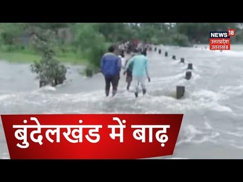 JHANSI UTTAR PRADESH NEWS : बुंदेलखंड में बाढ़ की आपदा