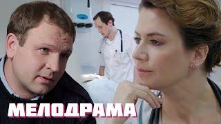ЛЕГЕНДАРНЫЙ МЕДИЦИНСКИЙ СЕРИАЛ - Практика 1 - Русские мелодрамы - Премьера HD