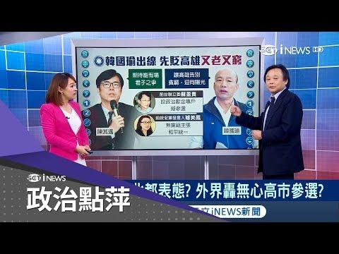 韓國瑜確定代表藍營參選高雄市 王世堅笑稱「就把國民黨在高雄一舉殲滅」|主播 王志郁|【最政點內幕】20180521|三立iNEWS