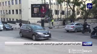 تفاقم أزمة المودعين اللبنانيين مع المصارف تنذر بتصعيد الاحتجاجات  (15/1/2020)