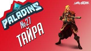 Паладинс Тайра Гайд #1 Paladins Tyra Guide #1 Let's play!
