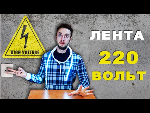 Светодиодная лента 220 Вольт достоинства и недостатки. Обзор.