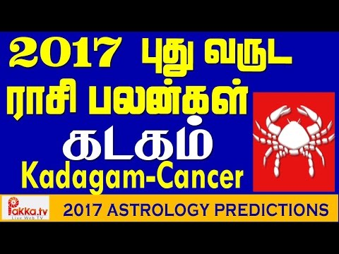 Kadagam (Cancer) Yearly Astrology Horoscope 2017 | New Year Rasi Palangal 2017
