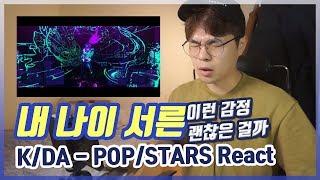 내 나이 서른. 이런 감정 괜찮은껄까 K/DA - POP/STARS Reaction