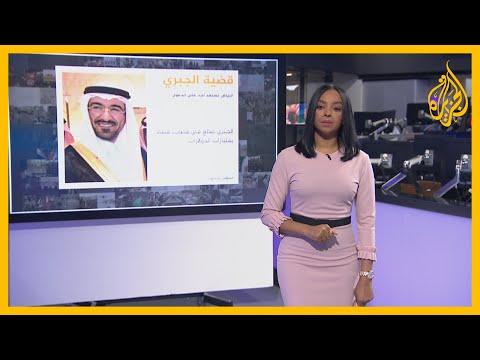 بعد أول تعليق رسمي سعودي على القضية التي رفعها الجبري ضد ولي العهد السعودي.. هذا تفاعل رواد التواصل  - نشر قبل 6 ساعة