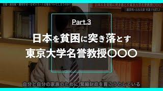 【三橋貴明×山本太郎】Part3 日本人を貧困に突き落とす東京大学名誉教授〇〇〇