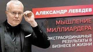 Мышление миллиардера. Александр Лебедев. Экстраординарные результаты в бизнесе и жизни.