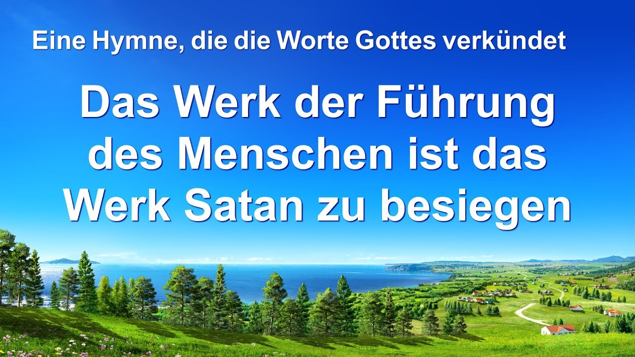 Das Werk der Führung des Menschen ist das Werk Satan zu besiegen | Christliches Lied