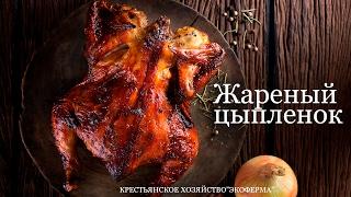 Жаренный цыпленок корнишон