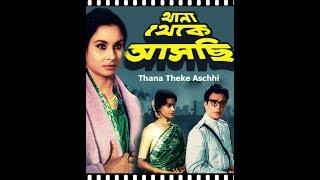 Совесть/Тhana Theke Aschi /Индийское кино
