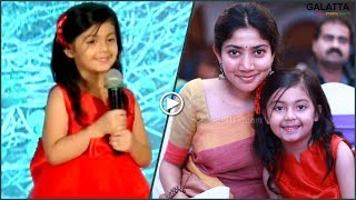 Sai Pallavi Co-Star Baby Veronika Cute Speech | Karu Audio Launch