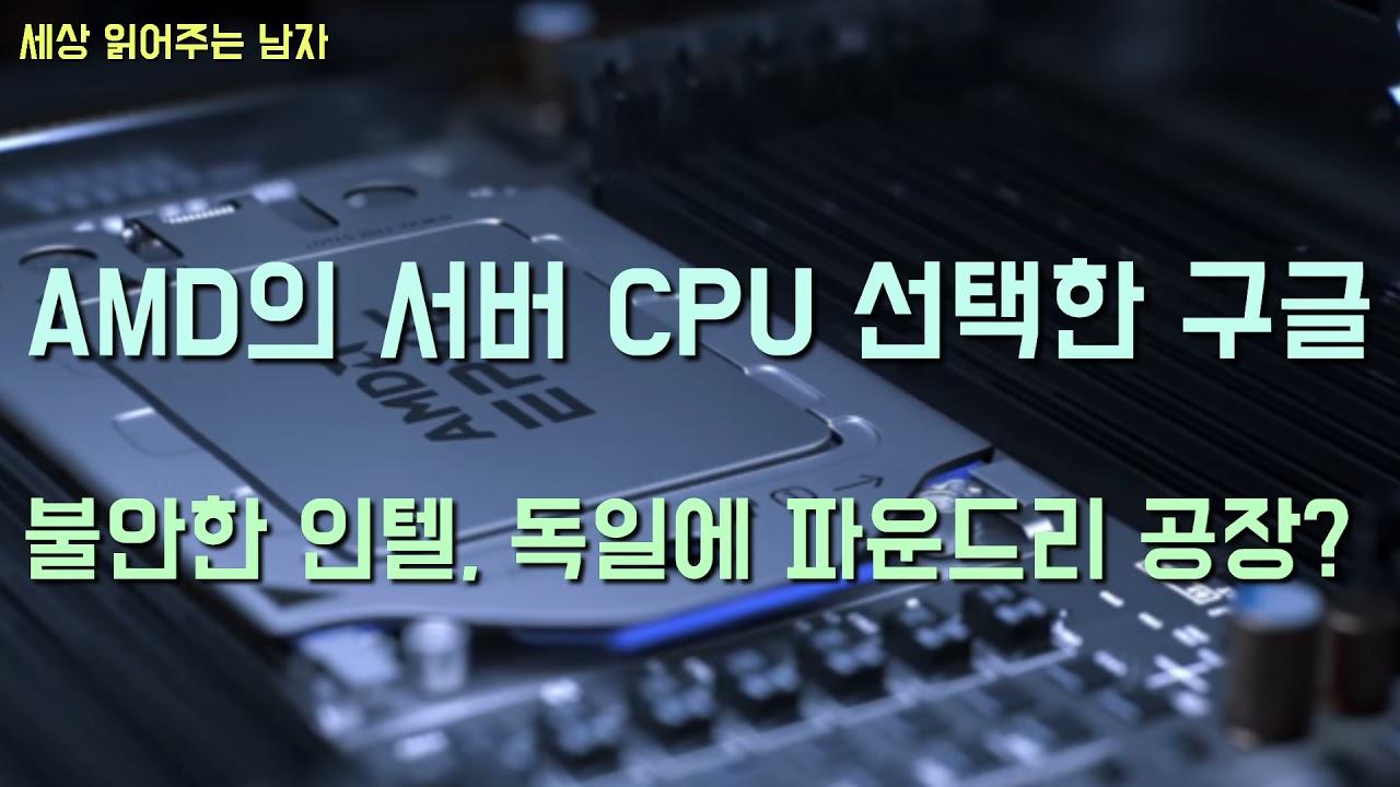 AMD의 서버 CPU를 구글 클라우드가 선택했습니다. 인텔은 독일에 파운드리 공장을 지을 수 있다고 합니다. 인텔의 행보가 불안불안합니다.