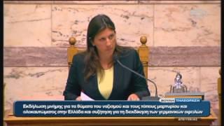 Ολομέλεια - Εκδήλωση μνήμης και συζήτηση για τις γερμανικές οφειλές (25/08/2015)