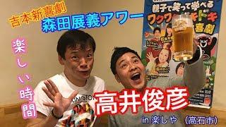 吉本新喜劇の森田展義が毎週、ゲストを迎えてトークする一時間。 番組初...