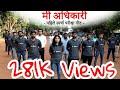 Spardha Pariksha Geet - पहिले स्पर्धा परीक्षा गीत - मी अधिकारी  MPSC MOTIVATIONAL SONG /VASTAV KATTA
