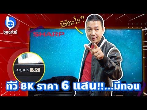 รีวิวทีวี Sharp Aquos 8K ภาพคมบาดตา จอใหญ่สะใจ!