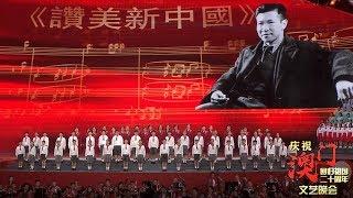 [庆祝澳门回归祖国20周年特别报道]合唱《赞美新中国》 演唱:澳门少年合唱团 等|CCTV