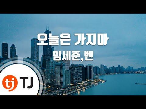 [TJ노래방] 오늘은가지마(Duet Ver.) - 임세준,벤(Ben)() / TJ Karaoke