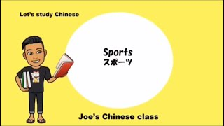 【台灣の中國語を勉強しましょ 】Let's learn sports in Chinese! 讓我們一起學習運動的名稱吧!#WithMe and learn