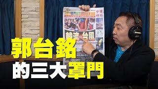 飛碟聯播網《飛碟早餐 唐湘龍時間》2019.04.19 八點時段 新聞評論