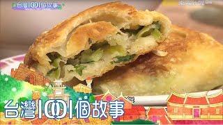 餛飩湯配蔥仔餅  基隆道地活力早餐 -台灣1001個故事 PART3