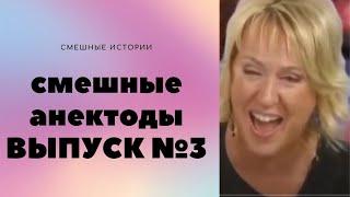 АНЕКДОТЫ Выпуск 3