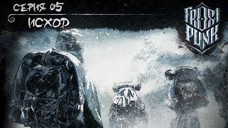 Фото ИСХОД  Прохождение Frostpunk HARD   Серия №5