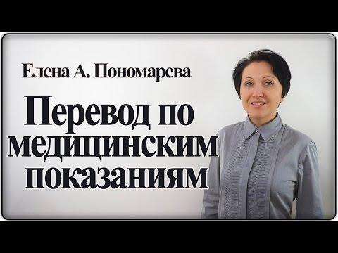 Если работа противопоказана по состоянию здоровья   - Елена А. Пономарева