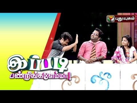 Ippadi Panreengale Ma | 04/10/2015 | Puthuyugam TV