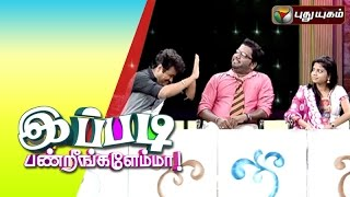 Ippadi Panreengale Ma 04-10-2015 today episode full hd youtube video 4.10.15 | Puthuyugam Tv shows 4th October 2015