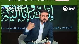 وافعلوا الخير  محمد مشقق ... قصة أخرى من قصص علي فضيل مع الخير