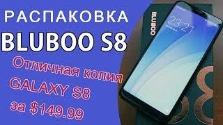 BLUBOO S8 - Распаковка клона SAMSUNG Galaxy S8