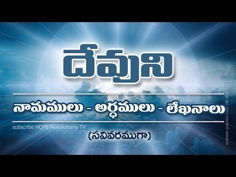 download Names of God | Detailed Meaning | Scriptures | Telugu | HOPE Nireekshana TV