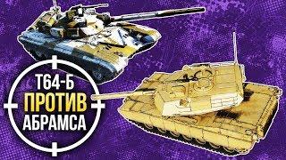 War Thunder: Т-64Б против M1 Abrams